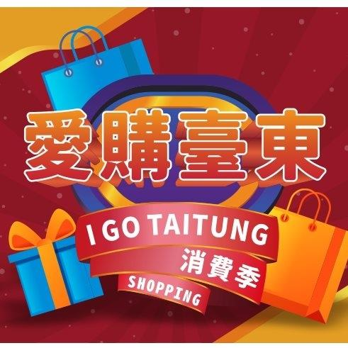 Read more about the article 「 愛購臺東 I GO TAITUNG 消費季 」活動即將開跑囉